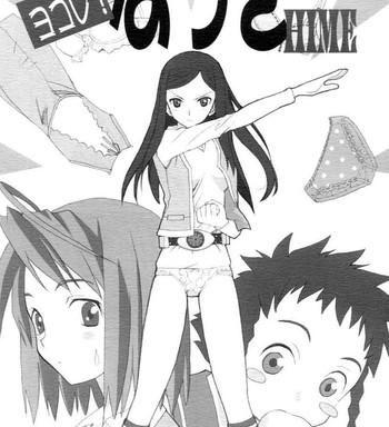 yobore natsuki hime cover